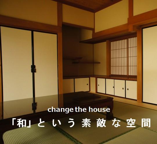「和」という素敵な空間