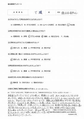 羽島市T様DK&土間収納改装工事