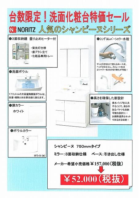 台数限定!洗面化粧台3面鏡が大特価!!