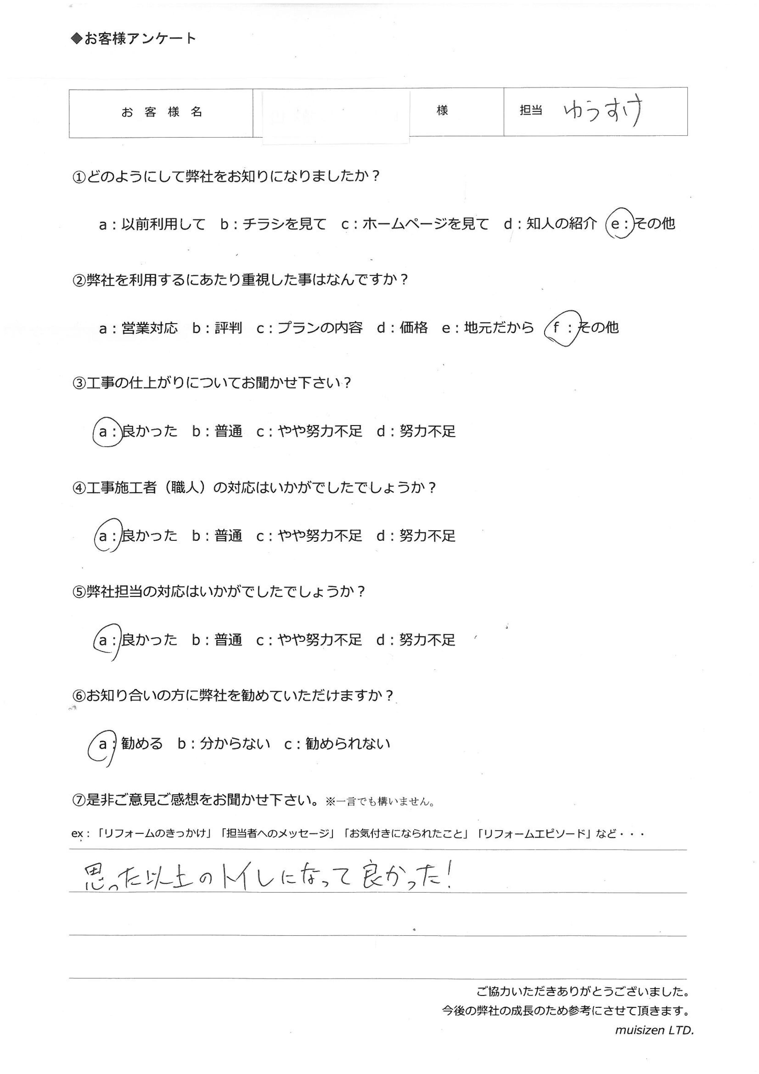 岐阜市Y㈱様工場内倉庫改修工事