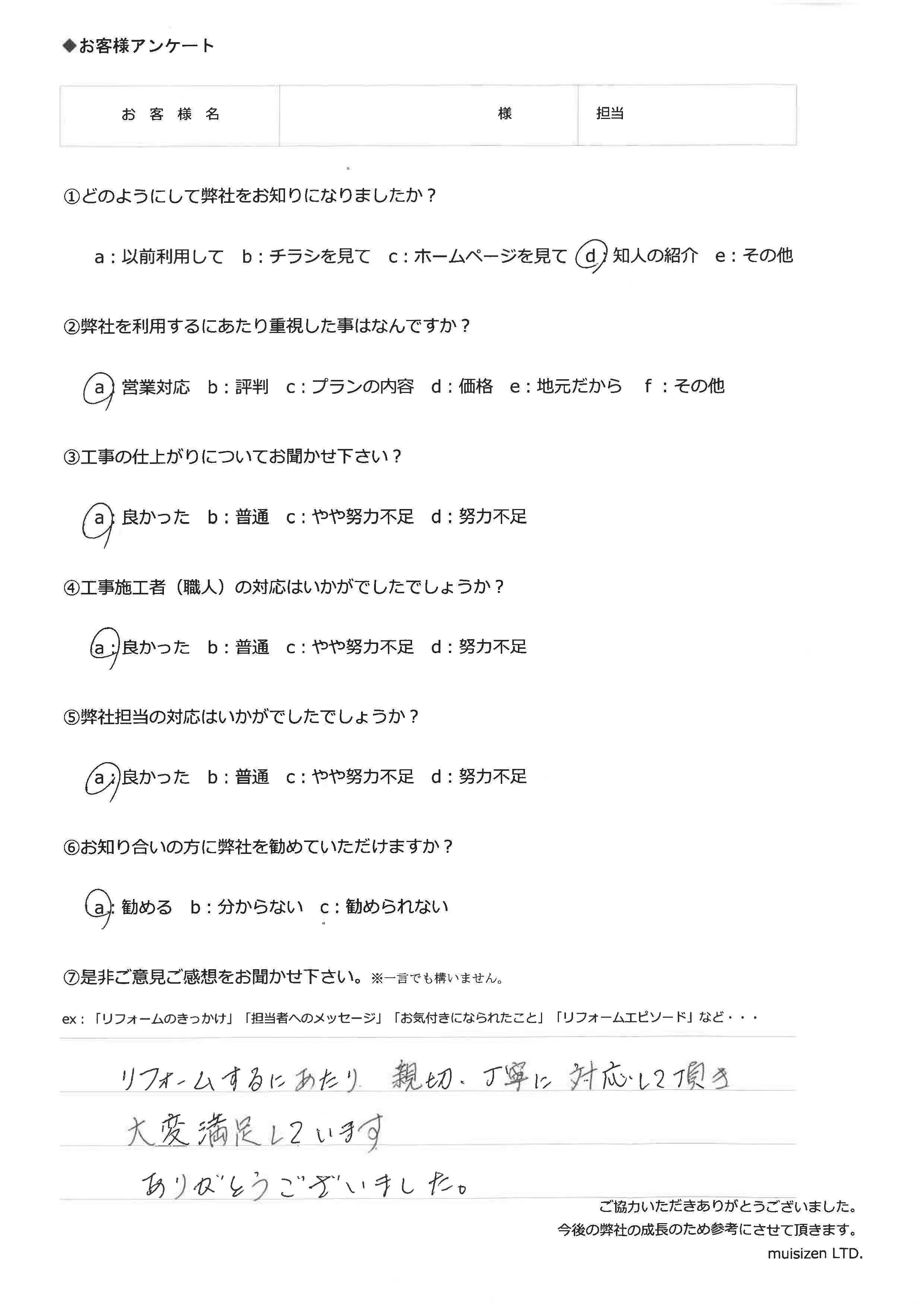 羽島郡A様